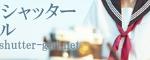 写真展 TOKYO SHUTTER GIRL:2 に出展します