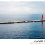 【終了しました】PPS11A写真展 DEPARTURESは11月8日〜20日