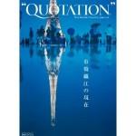 市橋織江 by QUOTATION