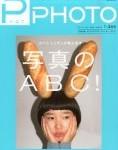 PHaT PHOTO 2014年 02月号