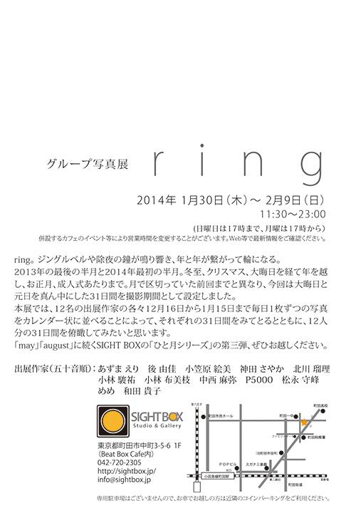 ringdm2