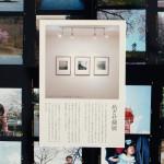 2015年3月17日~3月29日「めざせ個展!」ナダール東京に出展します