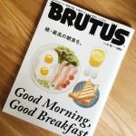 BRUTUS(ブルータス) 2015年4/15号の朝食特集