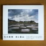 水と土の芸術祭で石川直樹さんの「潟と里山」を購入しました